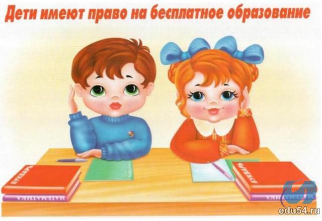 Скачать Право на образование картинки 1 1024x721